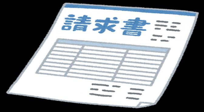 弁理士独立開業マニュアル(11)「請求書の発行日」