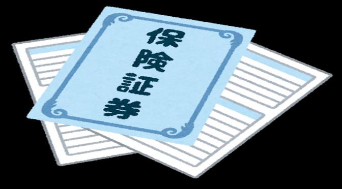 弁理士独立開業マニュアル(15)「賠償責任保険」