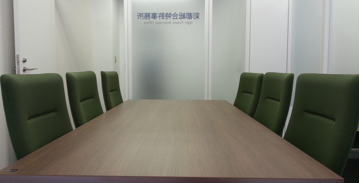 彩都総合特許事務所 川越オフィス
